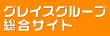 グレイスグループ総合サイト