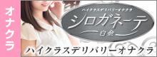 白金高級オナクラ シロガネ―テ