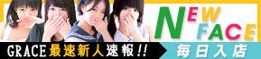GG新人紹介ブログ
