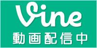 vine動画配信中