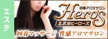 五反田の回春 ヒーローズ