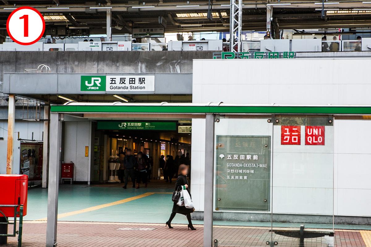 五反田回春エステ はじめてのエステ五反田店は、駅から徒歩3分の場所に受付所があります。