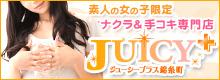 錦糸町のオナクラはジューシープラス