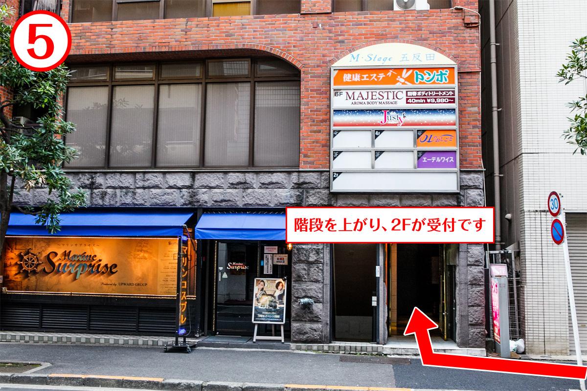 レンガビル2階(Mステージ五反田 2F)が受付所になります。