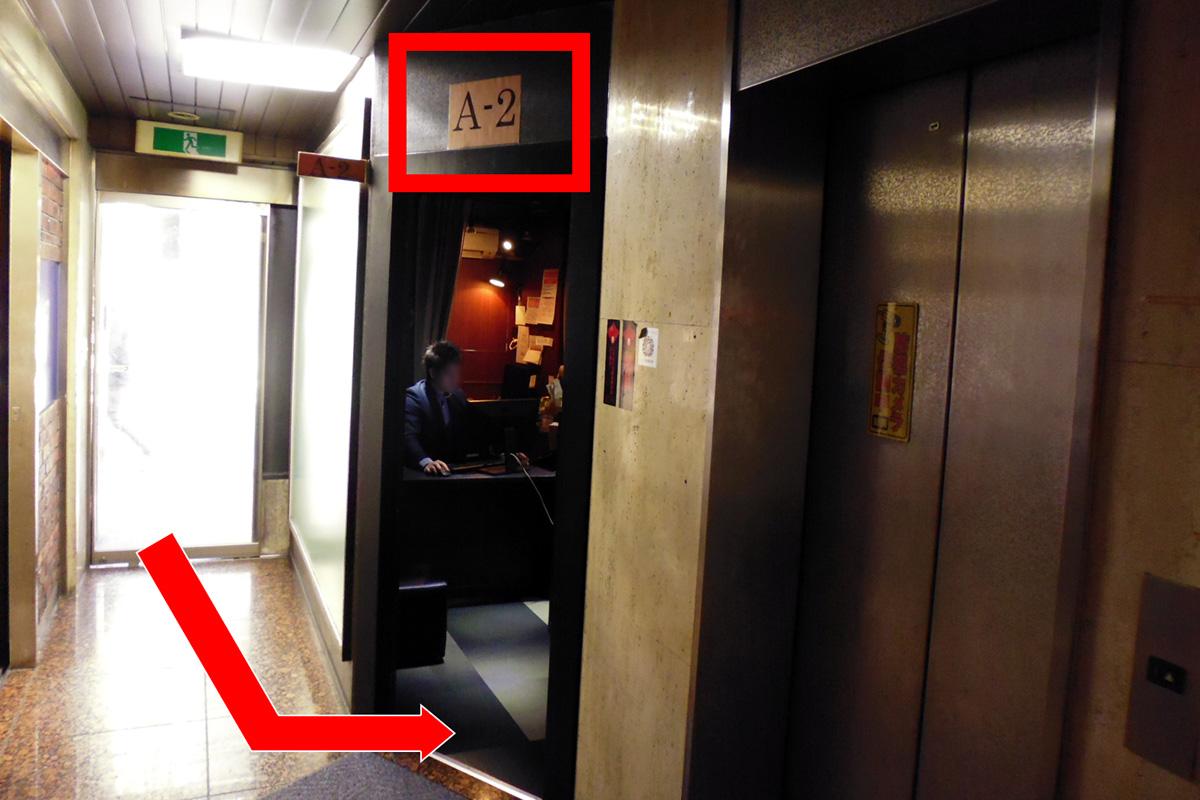 「ERビル」に入って左側の「A-2」と書かれた部屋